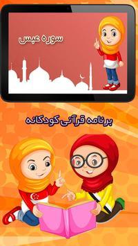 سوره عبس - آموزش قرآن به کودکان screenshot 4