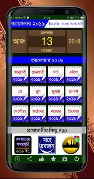 Calendar 2019 (EN,BN,AR) poster