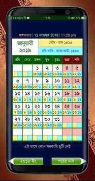 Calendar 2019 (EN,BN,AR) screenshot 1