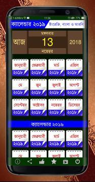 Calendar 2019 (EN,BN,AR) screenshot 2