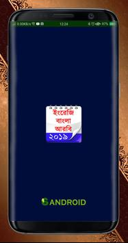 Calendar 2019 (EN,BN,AR) screenshot 4