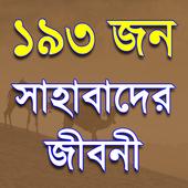 সাহাবাদের জীবনী icon