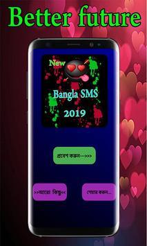 বাংলা এস এম এস ২০১৯ - Bangla SMS 2019 new poster