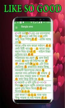 বাংলা এস এম এস ২০১৯ - Bangla SMS 2019 new screenshot 1
