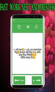 বাংলা এস এম এস ২০১৯ - Bangla SMS 2019 new screenshot 2