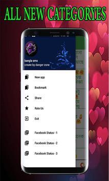 বাংলা এস এম এস ২০১৯ - Bangla SMS 2019 new screenshot 3