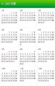 12 13 なん の 日