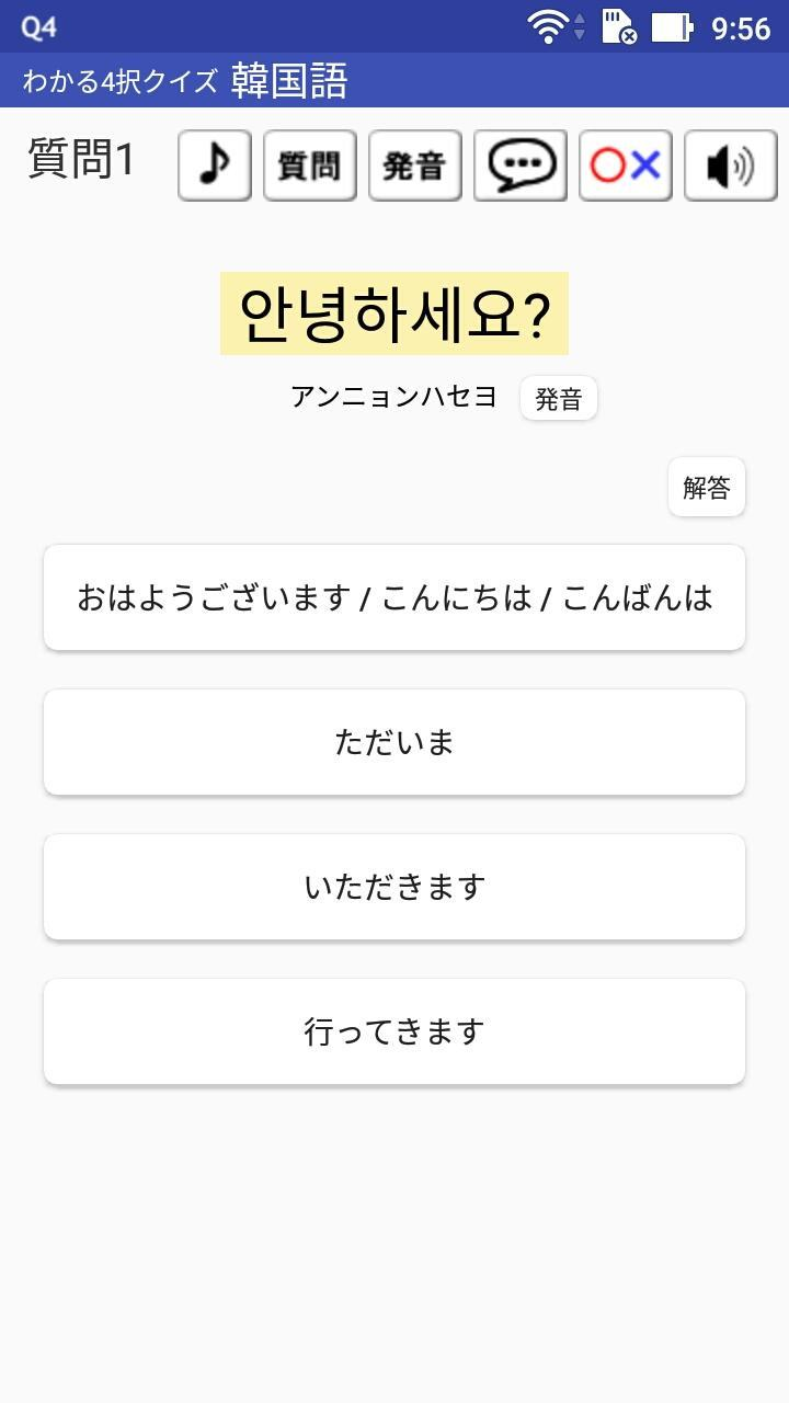 韓国 語 ただいま