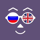 Русско-Английский разговорник आइकन