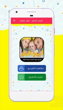 البيبـي الصغير جوان وليليان screenshot 1