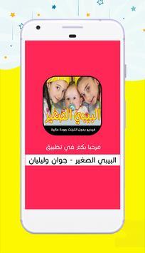 البيبـي الصغير جوان وليليان screenshot 5