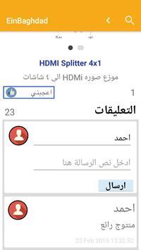 Ein Baghdad screenshot 3