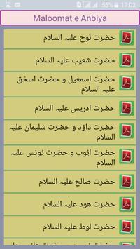 Maloomat e Anbiya (Urdu) screenshot 1