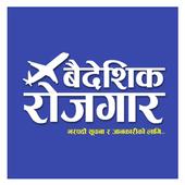 Baideshik Rojgar icon