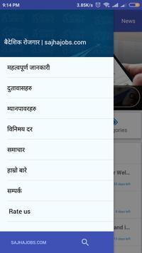 Baideshik Rojgar screenshot 2