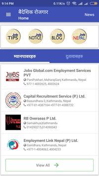 Baideshik Rojgar screenshot 4