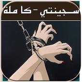 رواية سجينتي - رواية كاملة icon