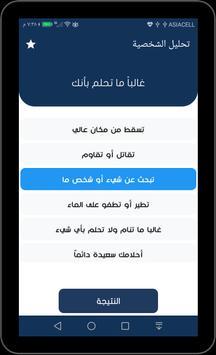 تحليل الشخصية screenshot 10