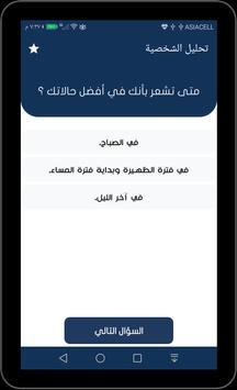تحليل الشخصية screenshot 13