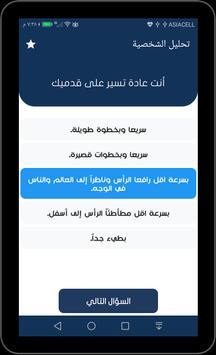 تحليل الشخصية screenshot 9