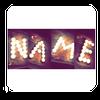 المصمم - كتابة اسمك بالشمع أيقونة