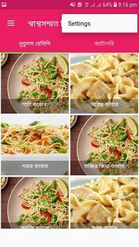 Bd Recipe Book 1 screenshot 2