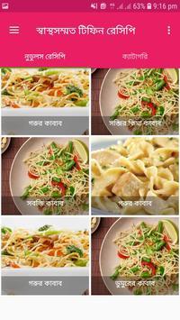 Bd Recipe Book 1 screenshot 5