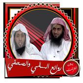 روائع منصور السالمي ونايف الصحفي بدون انترنت icon