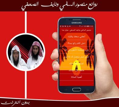 روائع منصور السالمي ونايف الصحفي بدون انترنت screenshot 5