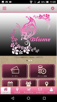 ワックス脱毛サロン Blume 公式アプリ poster