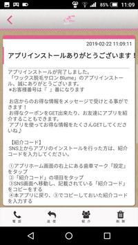 ワックス脱毛サロン Blume 公式アプリ screenshot 1