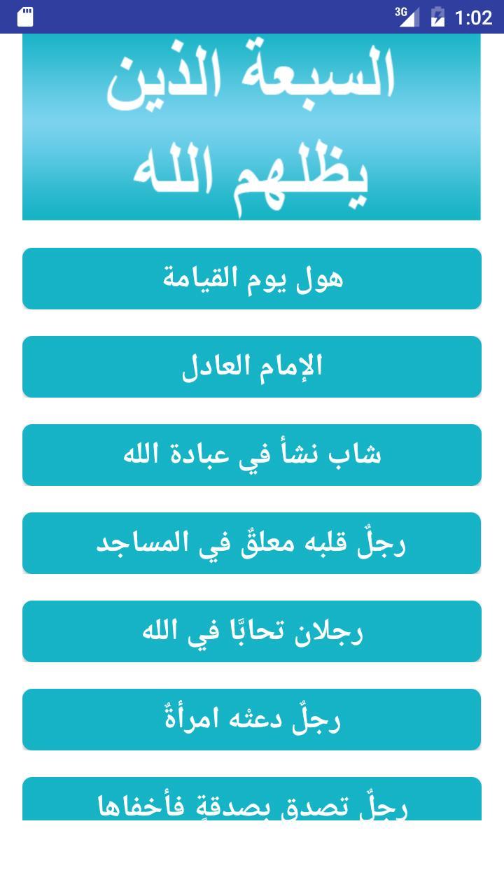 السبعة الذين يظلهم الله For Android Apk Download
