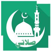 Adhan Salaat : Prayer Time , Adhan, Coran, Qibla icon