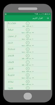 Adhan Salaat : Prayer Time , Adhan, Coran, Qibla screenshot 4