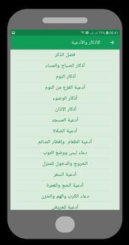 Adhan Salaat : Prayer Time , Adhan, Coran, Qibla screenshot 5