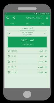 Adhan Salaat : Prayer Time , Adhan, Coran, Qibla screenshot 1
