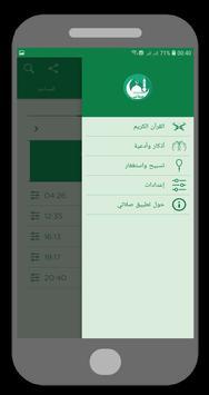 Adhan Salaat : Prayer Time , Adhan, Coran, Qibla screenshot 2