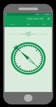 Adhan Salaat : Prayer Time , Adhan, Coran, Qibla screenshot 3