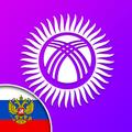 Салам! Русский язык - Орусча уйронуу (Орус тил)