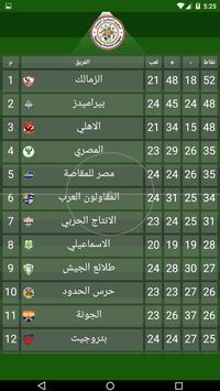 الدوري المصري screenshot 2
