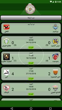 الدوري المصري screenshot 7