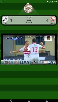 الدوري المصري screenshot 6