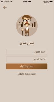 التاجر_ElTager screenshot 1