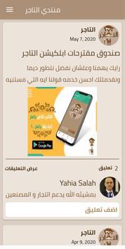 التاجر_ElTager screenshot 3