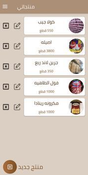 التاجر_ElTager screenshot 6
