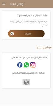 التاجر_ElTager screenshot 7