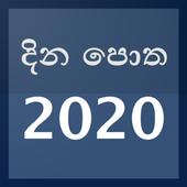 Sinhala Dina Potha - 2020 Sri Lanka Calendar أيقونة
