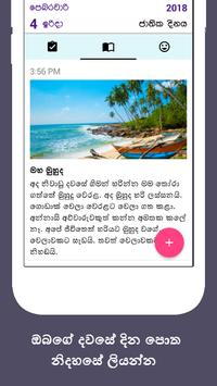 Sinhala Dina Potha - 2020 Sri Lanka Calendar تصوير الشاشة 3