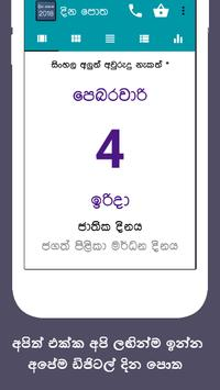 Sinhala Dina Potha - 2020 Sri Lanka Calendar الملصق