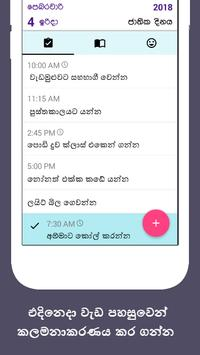 Sinhala Dina Potha - 2020 Sri Lanka Calendar تصوير الشاشة 2